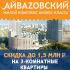 Жилой Комплекс «Айвазовский»